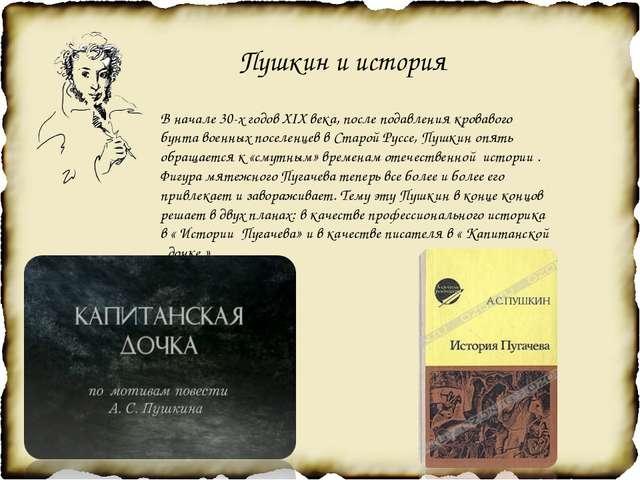 Пушкин и история В начале 30-х годов XIX века, после подавления кровавого бу...