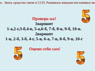 Проверь-ка! 1вариант 1-а,2-г,3-б,4-в, 5-а,6-б, 7-б, 8-в, 9-б, 10-в. 2вариант