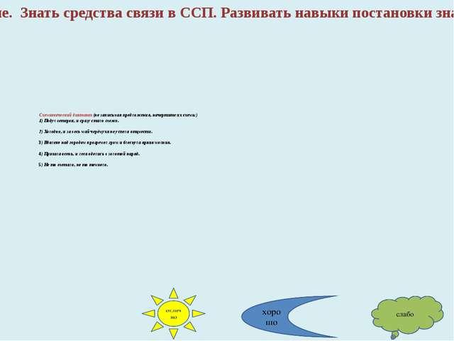 Схематический диктант (не записывая предложения, начертите их схемы) 1) Поду...