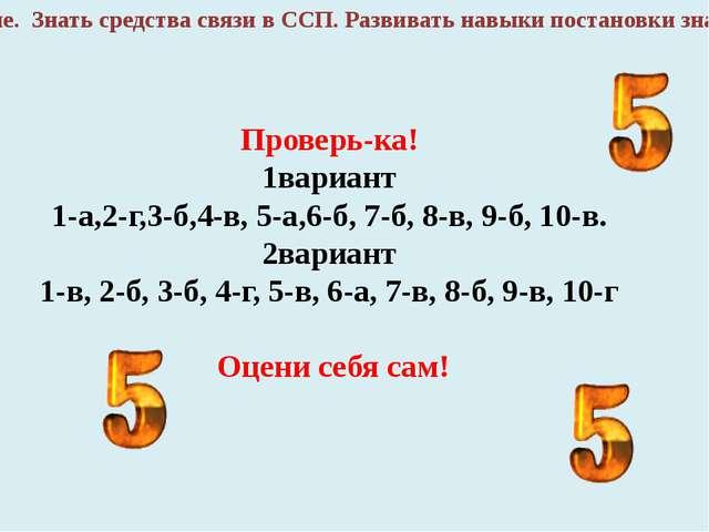 Проверь-ка! 1вариант 1-а,2-г,3-б,4-в, 5-а,6-б, 7-б, 8-в, 9-б, 10-в. 2вариант...