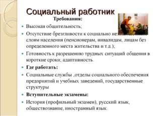 Социальный работник