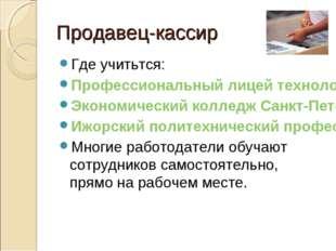 Где учитьтся: Профессиональный лицей технологии и дизайна № 147 Экономический