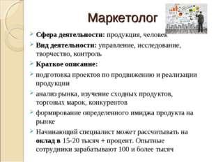 Маркетолог Сфера деятельности: продукция, человек Вид деятельности: управлени