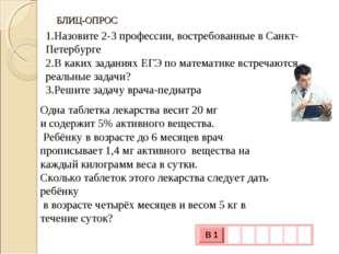 БЛИЦ-ОПРОС 1.Назовите 2-3 профессии, востребованные в Санкт-Петербурге 2.В к