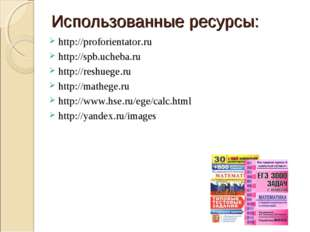 Использованные ресурсы: http://proforientator.ru http://spb.ucheba.ru http://