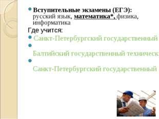 Вступительные экзамены (ЕГЭ): русский язык, математика*, физика, информатика