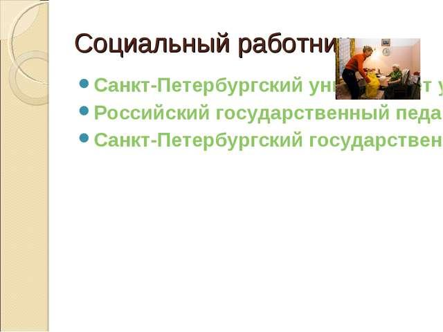 Социальный работник Санкт-Петербургский университет управления и экономики Ро...