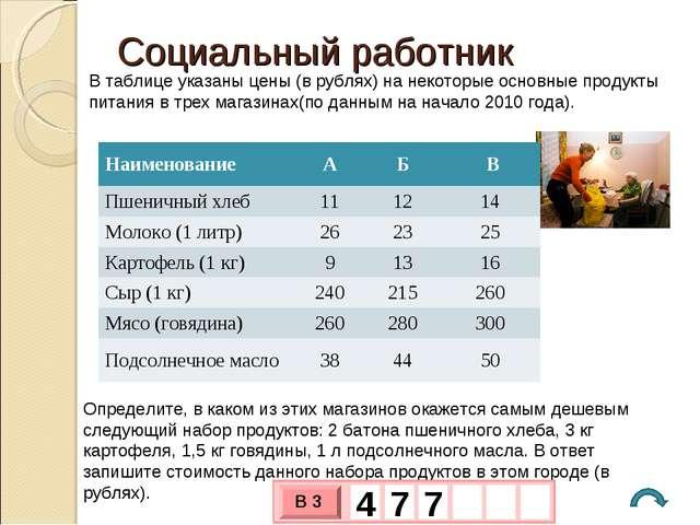 Социальный работник В таблице указаны цены (в рублях) на некоторые основные п...