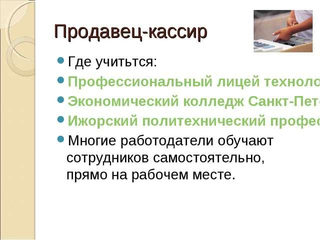 Где учитьтся: Профессиональный лицей технологии и дизайна № 147 Экономический...