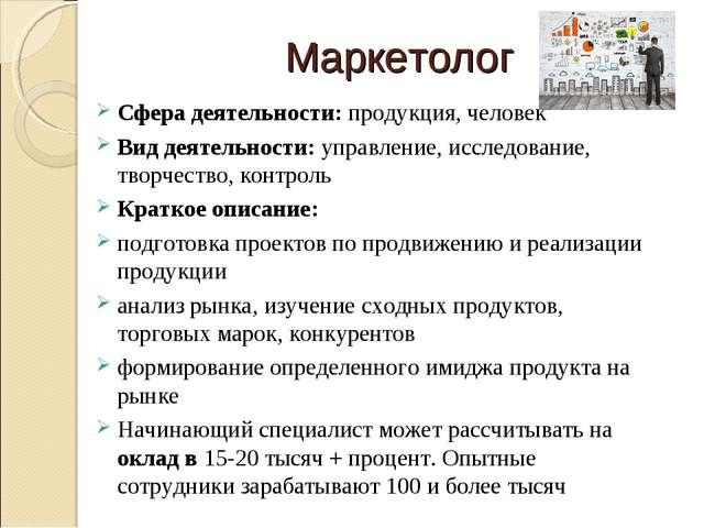 Маркетолог Сфера деятельности: продукция, человек Вид деятельности: управлени...