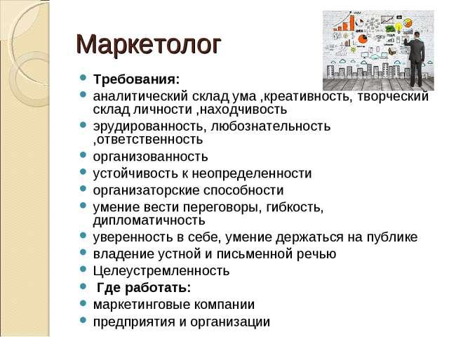 Маркетолог Требования: аналитический склад ума ,креативность, творческий скла...