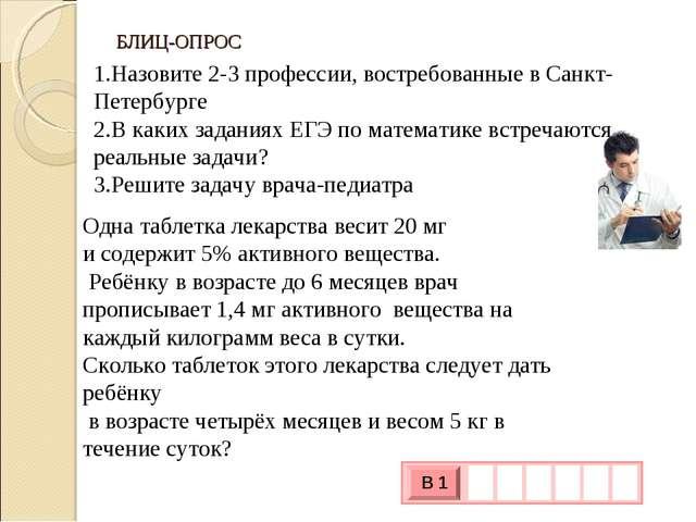 БЛИЦ-ОПРОС 1.Назовите 2-3 профессии, востребованные в Санкт-Петербурге 2.В к...