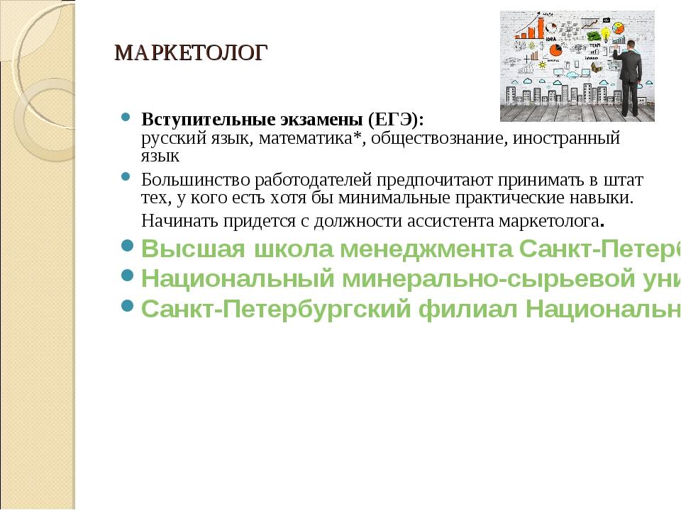 МАРКЕТОЛОГ Вступительные экзамены (ЕГЭ): русский язык, математика*, обществоз...