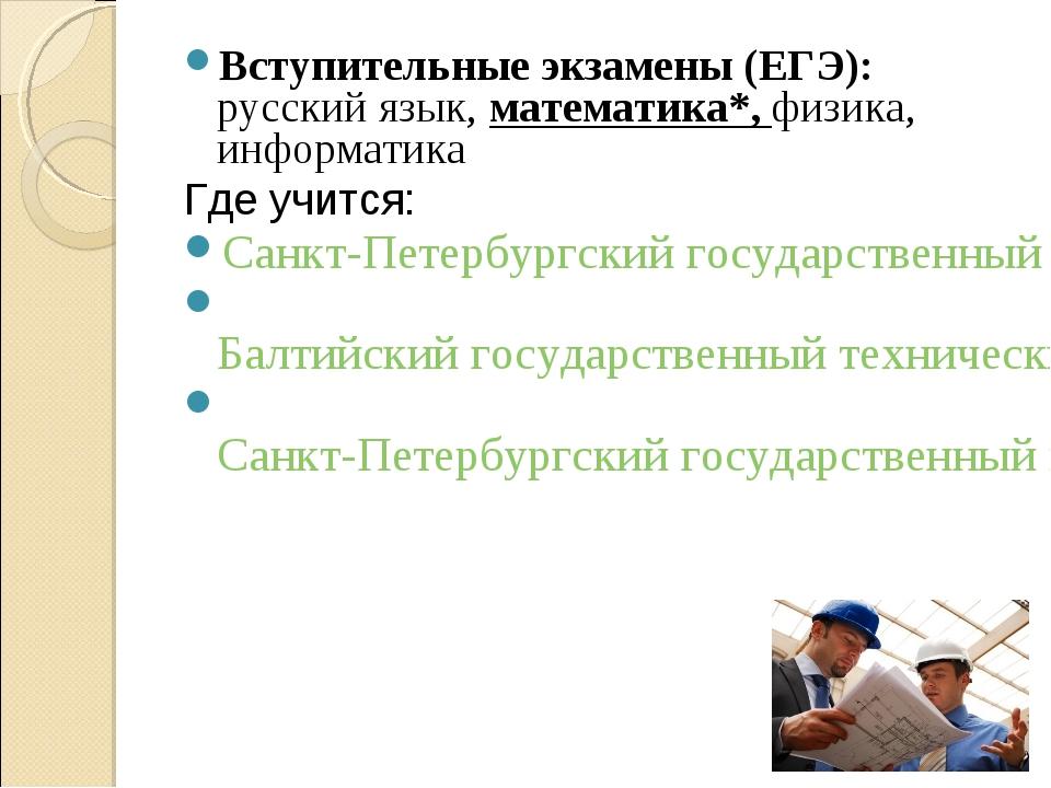 Вступительные экзамены (ЕГЭ): русский язык, математика*, физика, информатика...