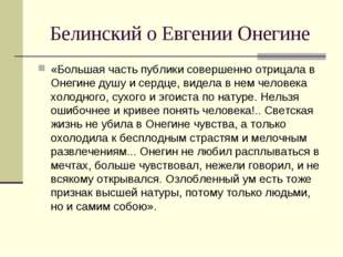 Белинский о Евгении Онегине «Большая часть публики совершенно отрицала в Онег