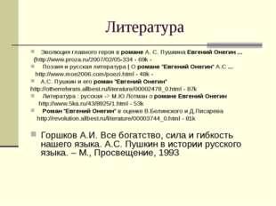 Литература Эволюция главного героя в романе А. С. Пушкина Евгений Онегин ...
