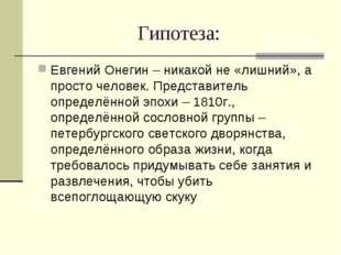 Гипотеза: Евгений Онегин – никакой не «лишний», а просто человек. Представите