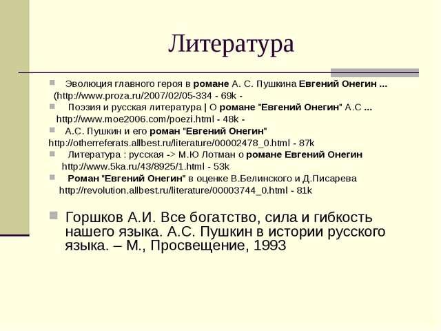 Литература Эволюция главного героя в романе А. С. Пушкина Евгений Онегин ......