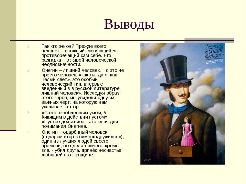 образ петербурга в романе евгений онегин сочинение Стоишь