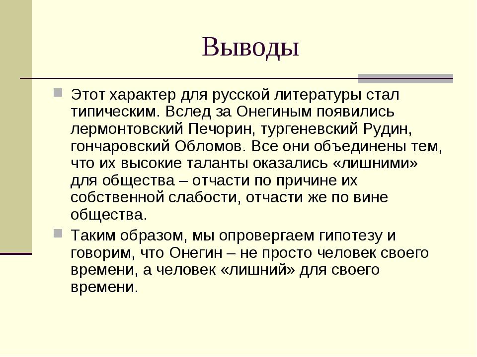 Выводы Этот характер для русской литературы стал типическим. Вслед за Онегины...