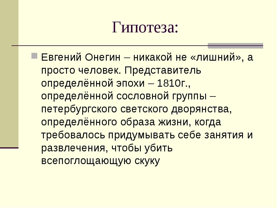 Гипотеза: Евгений Онегин – никакой не «лишний», а просто человек. Представите...