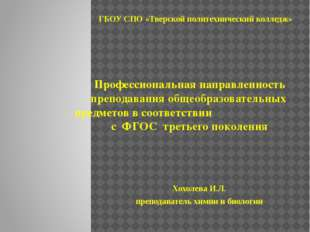 Профессиональная направленность преподавания общеобразовательных предметов в