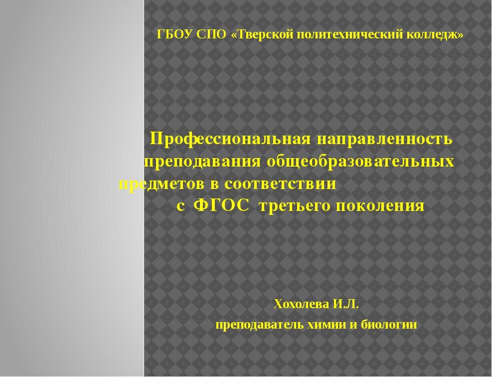 Профессиональная направленность преподавания общеобразовательных предметов в...
