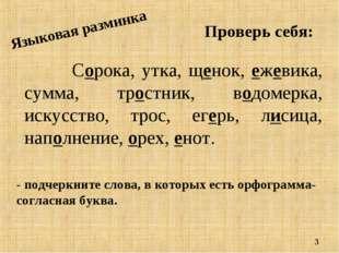 * Языковая разминка Сорока, утка, щенок, ежевика, сумма, тростник, водомерка,