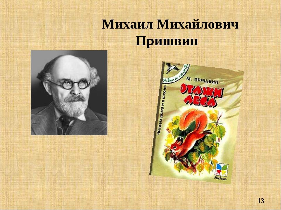 * Михаил Михайлович Пришвин