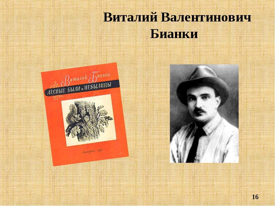 * Виталий Валентинович Бианки