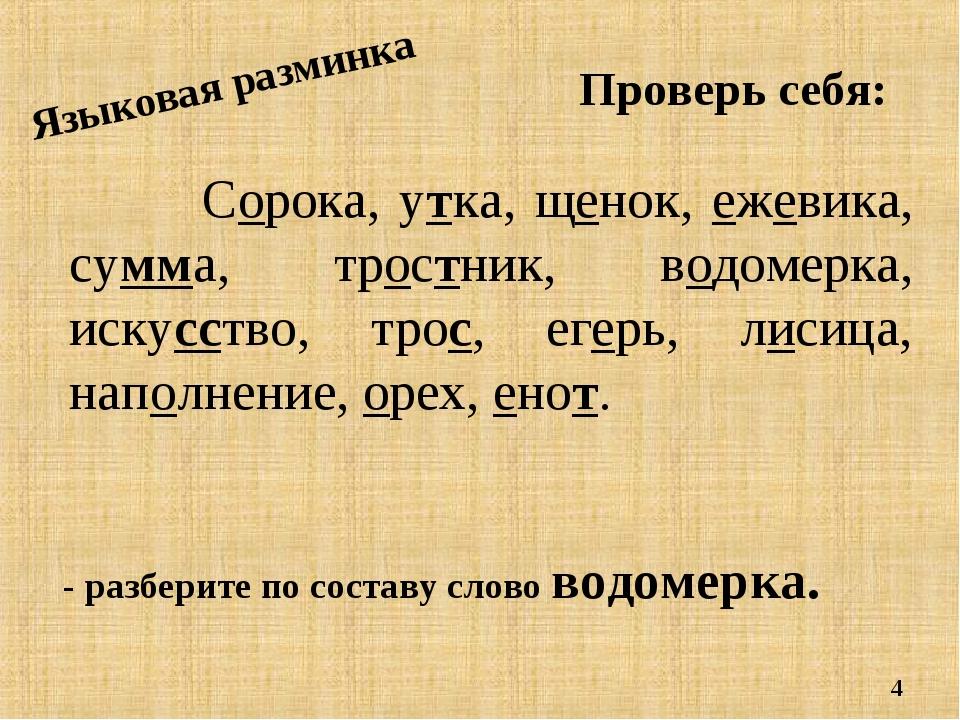 * Языковая разминка Сорока, утка, щенок, ежевика, сумма, тростник, водомерка,...