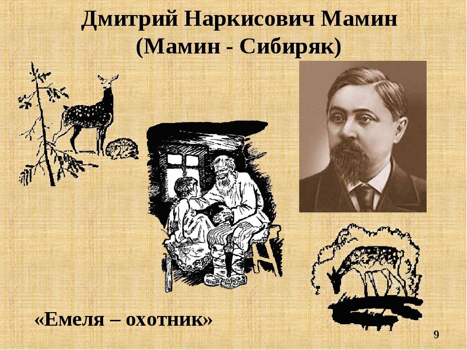 * Дмитрий Наркисович Мамин (Мамин - Сибиряк) «Емеля – охотник»