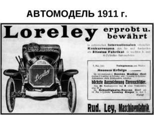 АВТОМОДЕЛЬ 1911 г.
