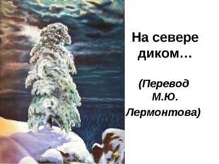 На севере диком… (Перевод М.Ю. Лермонтова)