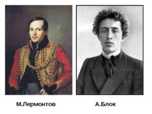 М.Лермонтов А.Блок