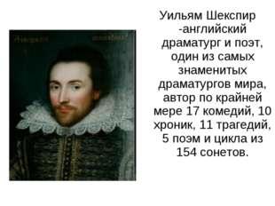 Уильям Шекспир -английский драматург и поэт, один из самых знаменитых драмату