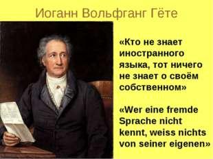 Иоганн Вольфганг Гёте «Кто не знает иностранного языка, тот ничего не знает о