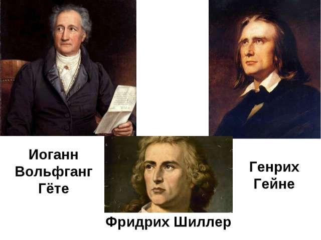 Иоганн Вольфганг Гёте Фридрих Шиллер Генрих Гейне