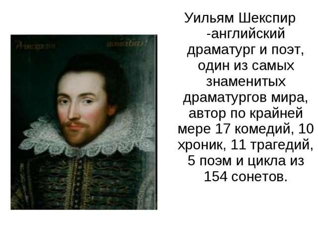 Уильям Шекспир -английский драматург и поэт, один из самых знаменитых драмату...