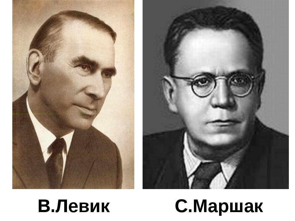В.Левик С.Маршак