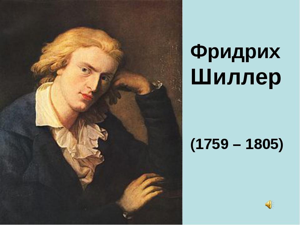 Фридрих Шиллер (1759 – 1805)