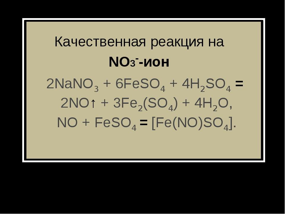 Качественная реакция на NO3--ион 2NaNO3+ 6FeSO4+ 4H2SO4= 2NO↑+ 3Fe2(SO4)...