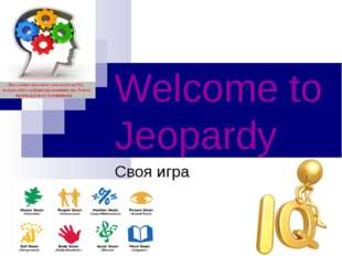 Welcome to Jeopardy Своя игра