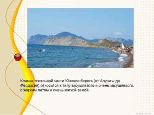 Климатвосточной частиЮжного берега (от Алушты до Феодосии) относится к тип