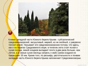 Климат западной части Южного берега Крыма - субтропический средиземноморский