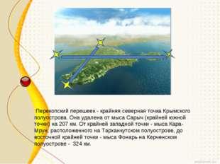 Перекопский перешеек - крайняя северная точка Крымского полуострова. Она уда