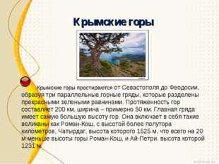 Крымские горы Крымские горы простираются от Севастополя до Феодосии, образуя