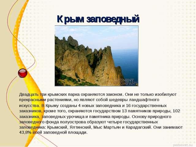Крым заповедный Двадцать три крымских парка охраняются законом. Они не только...