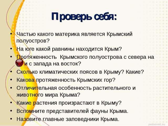 Проверь себя: Частью какого материка является Крымский полуостров? На юге как...