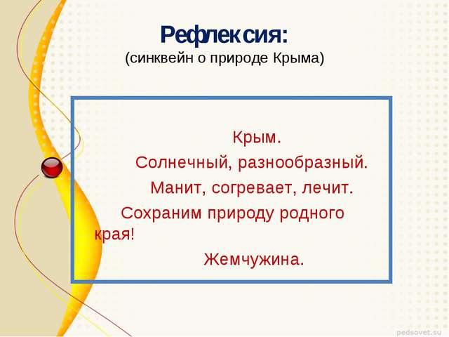 Рефлексия: (синквейн о природе Крыма) Крым. Солнечный, разнообразный. Манит,...